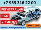 Смотреть изображение  Оформление и регистрация изменений внесенных в конструкцию ТС 59136357 в Калуге