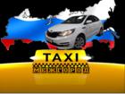 Свежее изображение  Междугороднее такси 15 руб, /км, 59788793 в Москве