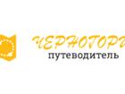 Скачать изображение Медицинские услуги Все курорты Черногории с описанием и отзывами, 59963343 в Москве