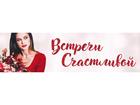 Просмотреть foto  Встречи_счастливой 1 АПРЕЛЯ 60665585 в Москве