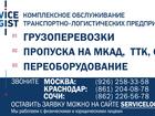 Скачать бесплатно foto Разное МКАД ТТК СК ПРОПУСК-СЕРВИС ЛОГИСТ 60846667 в Краснодаре