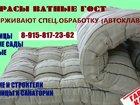 Увидеть foto  Матрасы, одеяла, подушки, постельное белье по ценам производителя, 61491478 в Москве