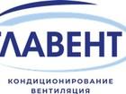 Свежее фото  Главент - проектирование, поставка и монтаж систем кондиционирования и вентиляции 61880907 в Москве