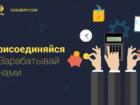 Смотреть изображение  Серьезный и реальный заработок на инвестициях, 66588042 в Москве