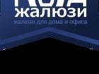 Скачать изображение Ремонт, отделка Предлагаем Жалюзи для дома и офиса, 66595842 в Москве