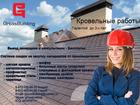 Просмотреть изображение  Строительство и ремонт кровли 66599498 в Ижевске