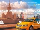 Уникальное изображение  Такси минивэн Москва по фиксированной цене 66614169 в Москве