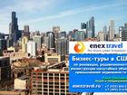 Увидеть изображение Коммерческая недвижимость Бизнес-туры в США из Сургута 67710033 в Москве