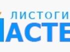 Свежее foto  Мастер листогиб - услуги по гибки доборных элементов на гибочном станке из листового металла 67722138 в Москве