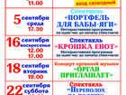 Уникальное foto  Театр На Михалковской и центр Радость приглашает 67960708 в Москве