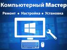 Увидеть фотографию Ремонт компьютеров, ноутбуков, планшетов Ремонт Компьютеров и Ноутбуков на дому в Москве ! 68021447 в Москве