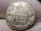 Скачать бесплатно foto  Продам монету Гривенник 1770 г, СПБ, Екатерина II, Ag (Серебро), 68111721 в Тюмени
