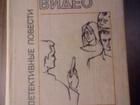 Просмотреть изображение Книги Советский детектив, Владимир Безымянный, Сборник Русское видео 68154257 в Москве