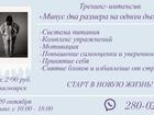 Уникальное foto  Тренинг интенсив Минус два размера на одном дыхании 68194628 в Красноярске