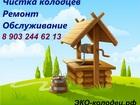 Смотреть foto Салоны красоты Чистка колодцев , ремонт обслуживание 68357516 в Москве