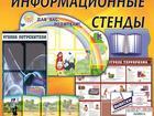 Свежее фотографию  Информационные стенды, классный уголок, таблички 68357599 в Саратове
