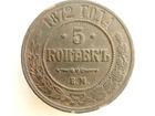 Скачать фотографию  Продам монету 5 копеек 1872 г, ЕМ, Александр II, 68573469 в Тюмени