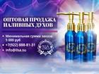 Просмотреть фотографию  ILSA Premium наливная парфюмерия оптом от 5000 руб, 68627086 в Москве