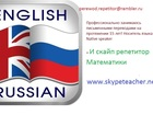 Увидеть изображение  Переводчик Английский и скайп репетитор Математики 68906084 в Москве