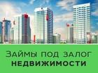 Увидеть изображение  Автоломбард Пермь «Фаворит» займы под залог недвижимости 69081431 в Перми