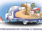 Новое фото  Грузоперевозки от газели до фуры 69236789 в Москве