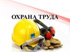 Новое foto Курсы, тренинги, семинары Обучение по охране труда для Москвы 69270123 в Москве