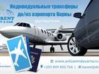 Скачать foto Такси Индивидуальный трансфер из/до аэропорт в Варне 69315812 в Москве