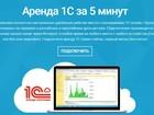 Уникальное фотографию  аренда 1С первый месяц бесплатно 69367607 в Москве