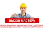 Просмотреть фото  Найдите своего мастера на электронной площадке, 69526903 в Москве