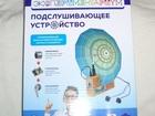 Новое фотографию Детские игрушки Подслушивающее устройство игровой набор ЭКСПЕРИМЕНТАРИУМ 69639301 в Москве