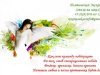 Скачать бесплатно изображение Разные услуги Девиз, речёвка, кричалка, на заказ 69764265 в Москве