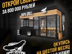 Новое foto  Открой свой бизнес за 800 000р, 69776303 в Казани