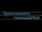 Скачать foto Музыка, пение Обучение на гитаре в Новосибирске 69860911 в Новосибирске