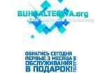 Скачать фото  Бухгалтерские услуги в Москве и Московской области, 70403302 в Москве