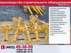 Просмотреть фотографию  подкосы жби крюк-крюк диапазон регулирования 2100-2900 70486626 в Москве