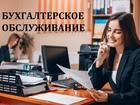 Просмотреть изображение  Ведение бухгалтерского и налогового учёта 71605843 в Санкт-Петербурге