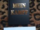 Просмотреть foto Книги Антикварная книга Mein Kampf/Майн Кампф/Моя Борьба  73315381 в Москве