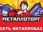 Просмотреть foto  Продажа сертифицированного металлопроката 74641973 в Брянске