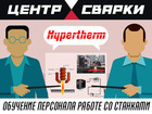 Свежее foto  Обучение персонала работе на станках резки металла 75945943 в Екатеринбурге