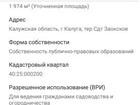 Новое изображение  Продам земельный участок, 19 соток, Калуга, д, Некрасово 75965983 в Калуге