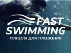 Просмотреть изображение  Товары для плавания, триатлона, открытой воды и бега 76648569 в Москве