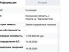 Скачать изображение  Продажа земли под ИЖС, 11, 8 сотки, Калуга, 2-й удачный переулок 79336549 в Москве