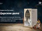 Уникальное фотографию  Детективные сказки для взрослых - книга, которую все так долго ждали! 80389393 в Москве