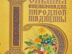 Смотреть фотографию  Продам новая Большая энциклопедия народной медицины 80988380 в Новосибирске