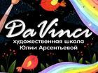 Увидеть foto  Онлайн-школа рисования для детей DaVinci 81290065 в Москве