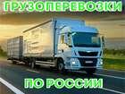 Свежее фотографию Транспортные грузоперевозки Грузоперевозки по РФ от 200 кг до 20 тонн, 82884342 в Москве