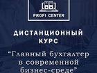 Уникальное foto  Дистанционный курс Главный бухгалтер в современной бизнес - среде 83576646 в Москве