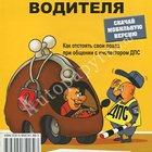 Продаётся книга в Москве - Бронежилет водителя