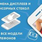 Замена дисплеев в Самаре/IPhone/Nokia/Samsung