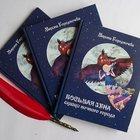 Книга сказок для детей Восьмая луна с иллюстрациями